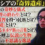 【クレイジージャーニー】トナカイの生肉を食べる民族!奇界遺産「佐藤健寿」が見たもの