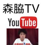 元猿岩石の森脇和成YouTubeチャンネル開設。1日で登録者2万人超えで賛否両論の声!?