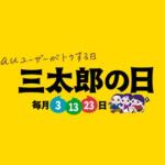 【対処方法】au「三太郎の日」SMSメールクーポンこない!届かない!ガラケーは?【4G LTE】