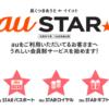 【三太郎の日】au STAR会員のメリットと電子クーポンの貰い方と注意点。