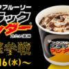 【マック】食べたぁい!マックフルーリー「ブラックサンダー味」16日から発売★