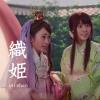 【au CM】新キャラ「織姫 おりちゃん」役に「元AKB48 川栄李奈」が登場!