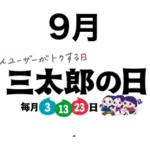 【auユーザー】三太郎の日9月 クーポンメール&限定コンテンツ受け取り方。