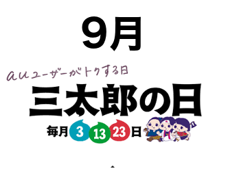 9月 三太郎の日 特典