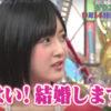 【須藤凜々花】ダウンタウンDXで結婚騒動を激白。