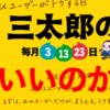『また・・?』三太郎の特典がしょぼい!ソフトバンクと比較してみた。