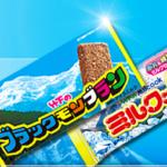 【九州定番】『ブラックモンブラン』味・値段・通販は?【見た目なんか保冷剤?】