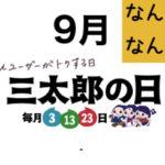 「三太郎の日ケチったな!」9月ファミマにがっかりの声。10月は改善するのか?
