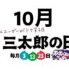 au【三太郎の日】10月の特典は『ダイソー』