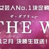 女芸人の熱いバトル!『The W(ダブリュー)』が12月に開催だって!
