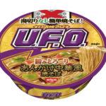 """【感想】""""あんかけUFO""""食べてみたが「誠に斬新・・」湯切り無しがウリ!?"""