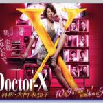 【トヨタ ロイヤルラウンジSPとは?】ドクターXが絶好調で米倉涼子に1500万の送迎車!