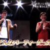 【金スマ】『大竹しのぶ』還暦パーティーでの『さんま』とのトーク集!!