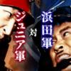 【戦闘車】浜田も唖然!参加者メンバー小沢仁志「俺が全部ぶっ潰す!」