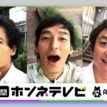 【72時間ホンネテレビ】稲垣吾郎の重大発表は結婚ではないと思う。ネットの反応は?