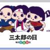 【三太郎の日 12月】「いいぞ!ミスタードーナツ!」でもちょっと減額?!