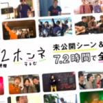 【72時間ホンネテレビ再放送】AbemaTVで!見逃し&未公開シーンあり!
