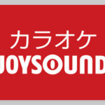 【Echoスキン】JOYSOUND『カラオケ早見表』300の収録曲が最高!