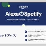 【日本版Amazon echo】Spotifyの接続方法が分からず困ってる方へ