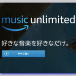 【Music Unlimited】『Echoプラン380円』に変更する方法【Amazon echo dot】