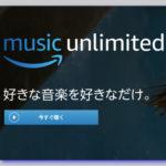 【Music Unlimited】『Echoプラン380円』に変更する方法【Amazon echo dot】