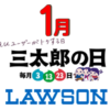 【三太郎の日】1月の特典で貰えるローソンのお菓子リストまとめ!