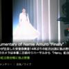 【安室奈美恵】紅白の舞台裏が色々と物議を醸し出している?!