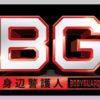 【帰れま10】キムタク参戦『 BG身辺警護人メンバー』で回転寿司!!