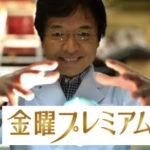 【金曜プレミアム】でんじろう先生「化学実験トリックを見破れるか?!」