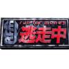 【逃走中】横浜中華街ミッションの結果と感想【ドラゴンボール編】
