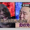 【AbemaTV】朝青龍の挑戦者が残念だしボブサップが意味深すぎ?