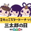 【三太郎の日】2月特典!STAR会員は216円分スマプレは324円分ドーナツ