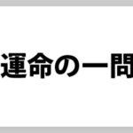 【運命の一問】正解なら100万円波田陽区と有村藍里が挑戦!結果は?