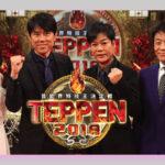 【TEPPEN2018】ピアノの結果は?「山口メロンが番狂わせできるか?!」