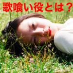 【中島セナ】歌喰いとはどんな役?「妖艶な雰囲気が抜擢のポイントか?」