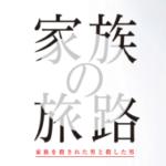 【家族の旅路】滝沢秀明の弁護士役「再審請求できるのか冤罪の可能性は?」