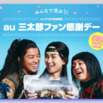 【そろそろ飽きた?】三太郎の日 3月はファン感謝デーも開催します!