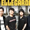 2018年エルレガーデン復活ライブのツアー日程とチケット情報!