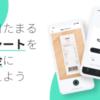 レシート1枚10円買取アプリONEの使い方レビュー!悪用の可能性は?